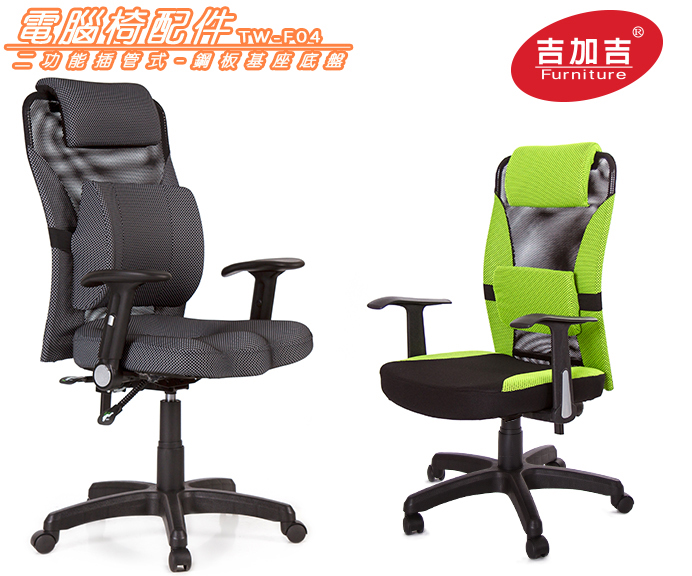 CHAIR-CHASSIS
