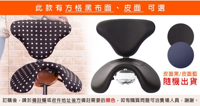 馬鞍工作椅