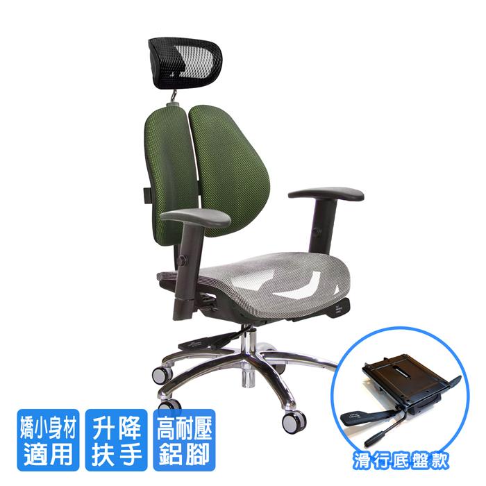 雙背工學椅