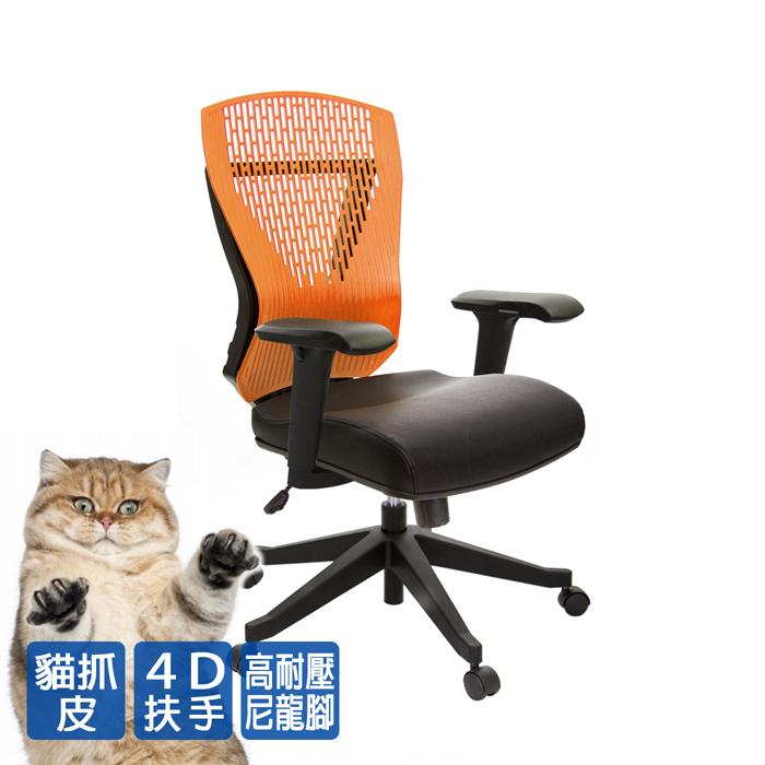 貓抓皮-電腦椅