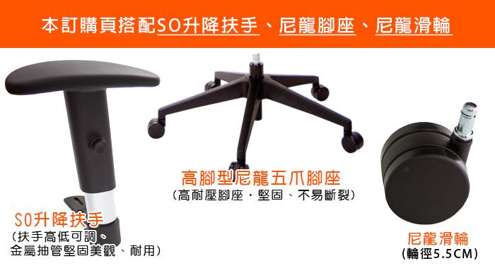 電腦椅配件