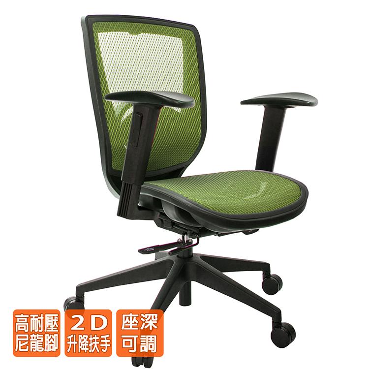 全網電腦椅